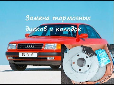 Замена тормозных дисков на ауди 100 45 кузов фотка