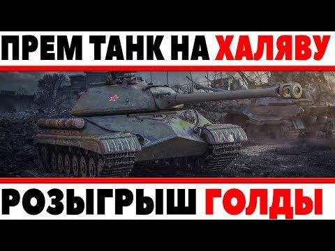 РОЗЫГРЫШ ПРЕМ ТАНКА И ГОЛДЫ, НОВЫЙ СПОСОБ ФАРМИТЬ СЕРЕБРО, СБИТИЕ Х3 World of Tanks (видео)