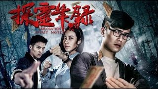 Video Exploration spirit notes | 探灵笔录 | Letv Official MP3, 3GP, MP4, WEBM, AVI, FLV Agustus 2018