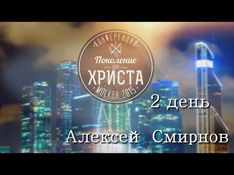 Проповедь Алексея Смирнова