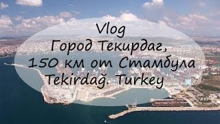 Tekirdag Turkey  city photos gallery : Vlog Город Текирдаг, 150 км от Стамбула / Tekirdağ. Turkey