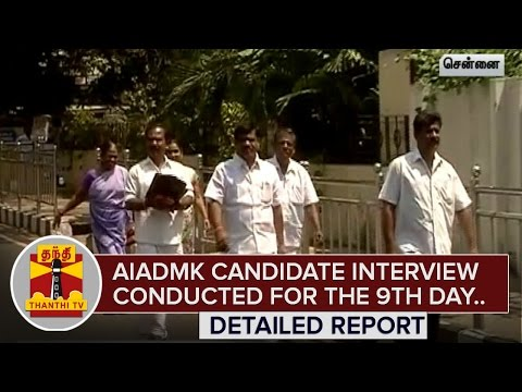 AIADMK-Candidate-Interview-Conducted-for-the-9th-Day-Detailed-Report-Thanthi-TV