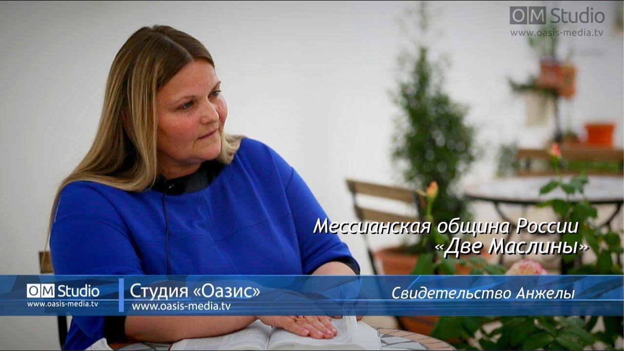 Интервью-свидетельство (Анжела, мессианская община России)