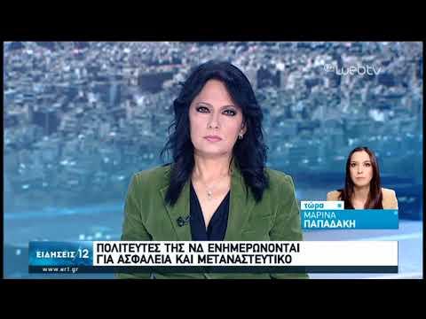 Ενημέρωση στελεχών της ΝΔ για μεταναστευτικό – ασφάλεια | 16/02/2020 | ΕΡΤ