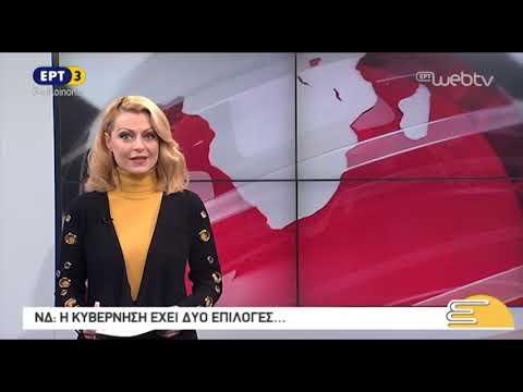 Τίτλοι Ειδήσεων ΕΡΤ3 10.00 | 08/01/2019 | ΕΡΤ