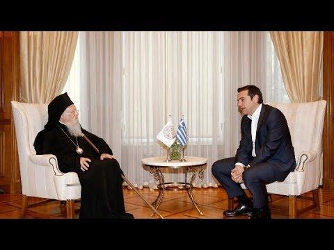 Συνάντηση του πρωθυπουργού Αλ. Τσίπρα με τον Οικουμενικό Πατριάρχη Βαρθολομαίο