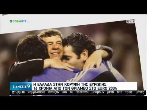 16 χρόνια από τον θρίαμβο της Εθνικής Eλλάδας στο Euro | 04/07/2020 | ΕΡΤ