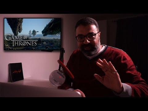 """شاهد مراجعة """"فيلم جامد"""" لإعلان الموسم الأخير من Game of Thrones"""