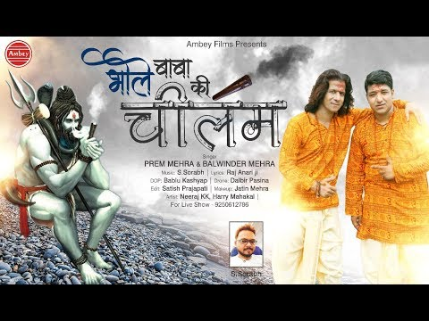 Video Bhole Baba Ki Chilam (भोले बाबा की चीलम) - Latest Shiv Song - Prem Mehra, Balwinder Mehra #HD Video download in MP3, 3GP, MP4, WEBM, AVI, FLV January 2017