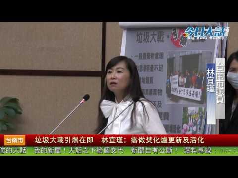 垃圾大戰引爆在即 林宜瑾:需做焚化爐更新及活化