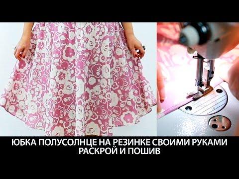 Как сшить юбку полусолнце на резинке? Выкройка за 5 минут своими руками. Поши… видео