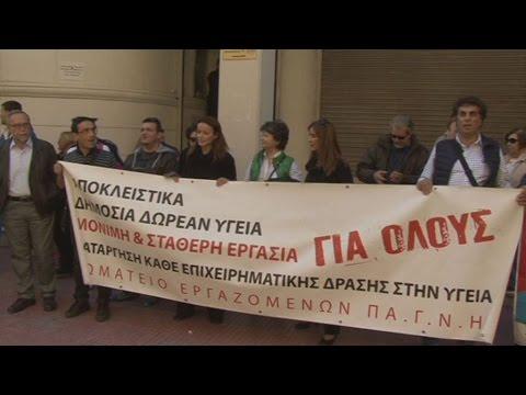 Διαμαρτυρία εργαζομένων σε Ευαγγελισμό, Αττικόν και νοσοκομεία Κρήτης στο υπουργείο Υγείας