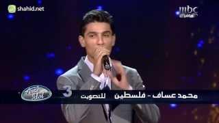 Arab Idol - الأداء - محمد عساف - نمشة ونمشة