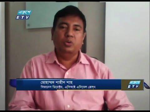 ETV Business || মোহাম্মদ শাহীন শাহ-বিজনেস ডিরেক্টর, এসিআই এনিমেল হেলথ