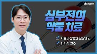 [심부전 건강강좌] 심부전의 약물치료 미리보기