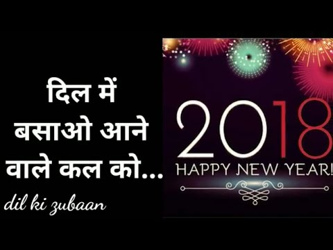 Video New year special shayari | [hindi/urdu] new year shayari | dil ki zubaan | new year whatsapp status download in MP3, 3GP, MP4, WEBM, AVI, FLV January 2017
