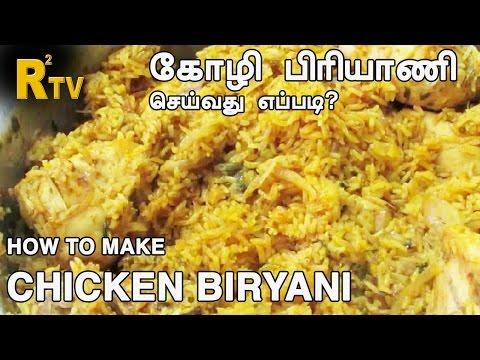 How to make Chicken Biryani?