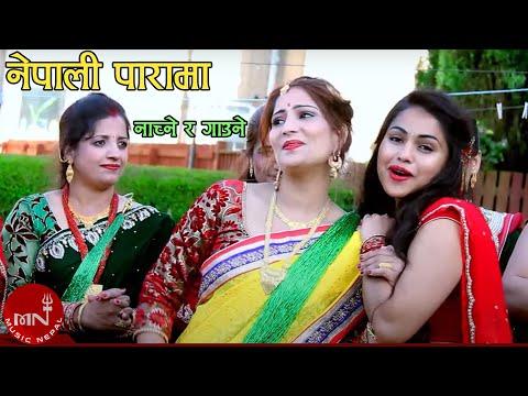 ( Teej Geet ) Nepali Paramai Nachne Ra Gaune