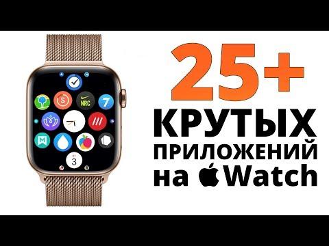Лучшие приложения для Apple Watch, РЕАЛЬНО ПОЛЬЗУЮСЬ! Что в моих Apple Watch Series 5?