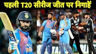 Ind vs NZ, 3rd T20: India Eye Maiden T20 Series In New Zealand | Sports Tak