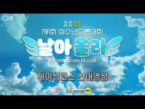 [드론대회] 사전 코스영상 안내