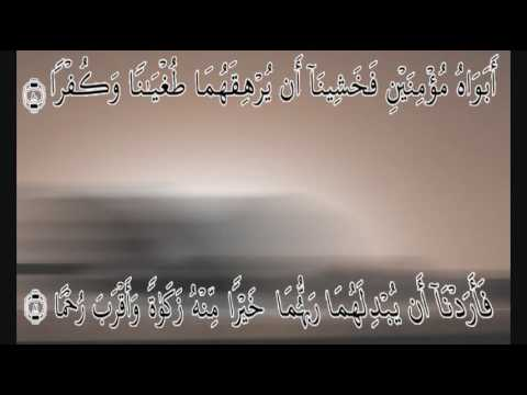kouchay - WOW Recitation - sura 018 Al Kahf Verses 75- Abu Bakr As Shaatri Story of the Cave.