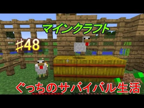 マインクラフト - マインクラフト(マイクラ)実況プレイ♯48 次回動画 https://www.youtube.com/watch?v=LFPekT22Gac&feature=youtu.be 前回動画 https://www.youtube.com/watch?v=X0B_dDhes3Q...