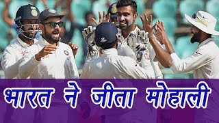 Mohali India  City new picture : India wins 3rd test match against England in Mohali | वनइंडिया हिन्दी