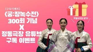 <궁:장녹수전> 300회기념 <br>구독이벤트  영상 썸네일