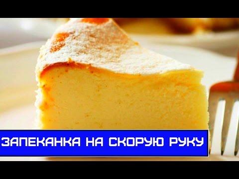 Рецепт творожной с молоком запеканки в духовке