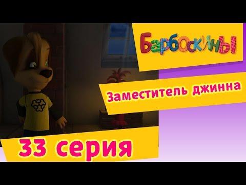 Барбоскины - 33 Серия. Заместитель джинна