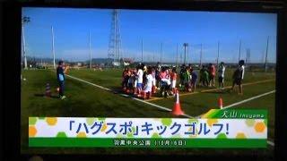 羽黒コミCCNet放映版ハグスポキックゴルフ