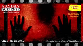 Nonton Sunday Suspense   Muraribabu R Motorgari   Syed Mustafa Siraj   Mirchi Bangla Film Subtitle Indonesia Streaming Movie Download