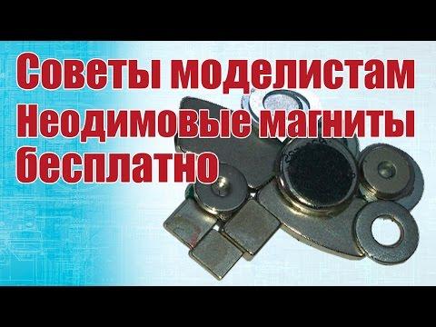 Советы моделистам. Бесплатные неодимовые магниты   Хобби Остров.рф (видео)