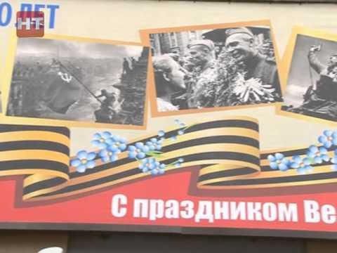 В Великом Новгороде начались работы по оформлению города к 70-летию Великой Победы