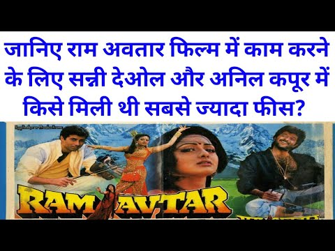 Ram avtar movie sunny Deol and anil Kapoor, Who took more fees in these two