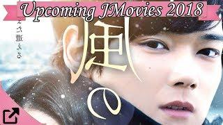 Upcoming Japanese Movies of 2018