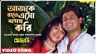 Aajke Rate Eso Sopoth Kori | Mejo Bou | Bengali Movie Song | Indrani Sen