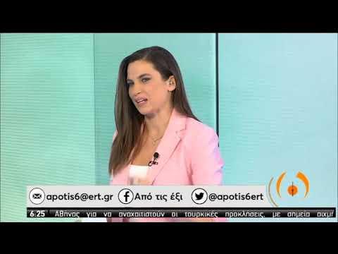 Οικονομικά: Απαντήσεις στα ερωτήματα των πολιτών | 09/09/2020 | ΕΡΤ