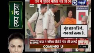 BJP Leader rowdyism inside police station in Banda, UP
