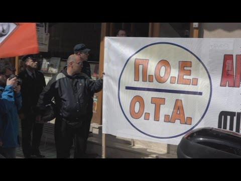 Συγκέντρωση διαμαρτυρίας  ΠΟΕ-ΟΤΑ στο Υπουργείο Εσωτερικών