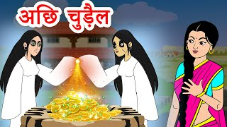 अछि चुड़ैल  Good Witch Hindi kahaniya | Achhi Chudail | Hindi Moral Stories | Bed Time Fairy Tales