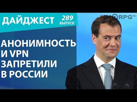 Анонимность и VPN запретили в России. Деньги на Star Citizen кончились. Новый Дайджест №289