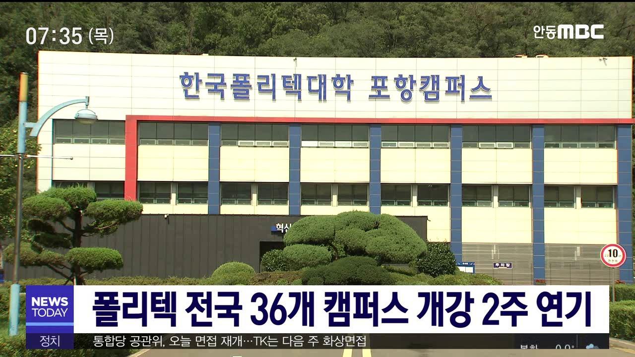 폴리텍대학, 전국 36개 캠퍼스 개장 2주 연기