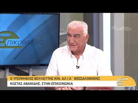 Ο υποψ. βουλευτής ΚΙΝ.ΑΛ στην Α' Θεσσαλονίκης, Κώστας Αβανίδης, στην ΕΠΙΚΟΙΝΩΝΙΑ | 02/07/2019 | ΕΡΤ