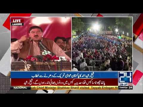 شیخ رشید کا پاکستان عوامی تحریک کے دھرنے سے خطاب