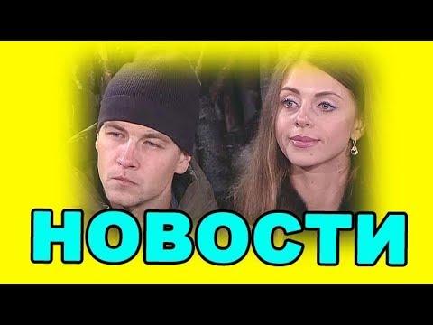 18 ЯНВАРЯ - ДОМ 2 НОВОСТИ И СЛУХИ  (оndом2.сом) - DomaVideo.Ru