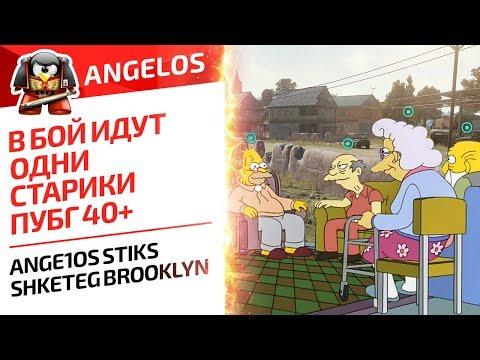 В бой идут одни старики . ПУБГ 40+ Ange1os Stiks Shketeg Brooklyn