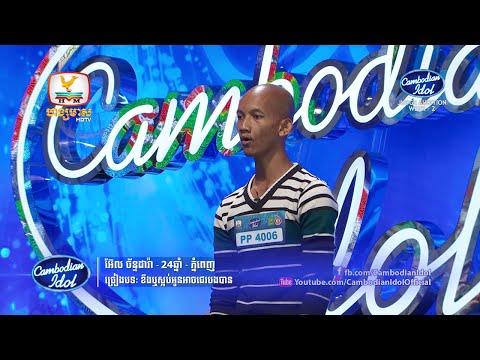 Cambodian Idol   Judge Audition   Week 2   អ៊ែល ច័ន្ទដារ៉ា