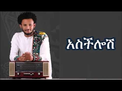Dawit Tsige Asechelosh -Lyrics  ዳዊት ፅጌ - አስችሎሽ